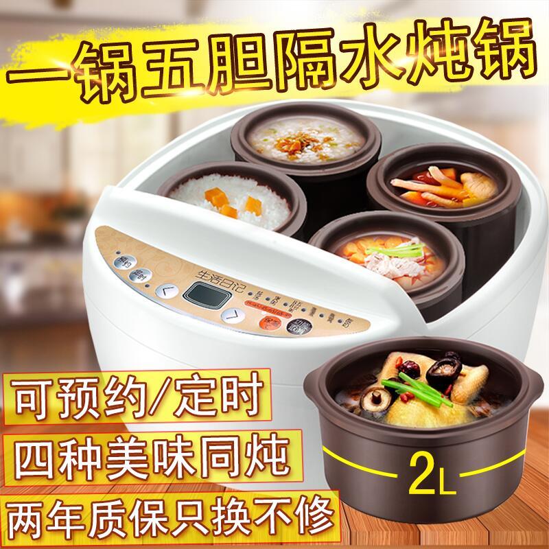 生活日记 D622 电炖锅紫砂隔水炖盅燕窝煮粥家用陶瓷全自动煲汤锅