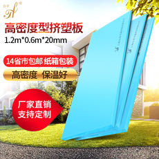 Taifeng xps extruded board 2cm high-density floor heating board roof inner and outer wall insulation board moisture-proof floor mat treasure