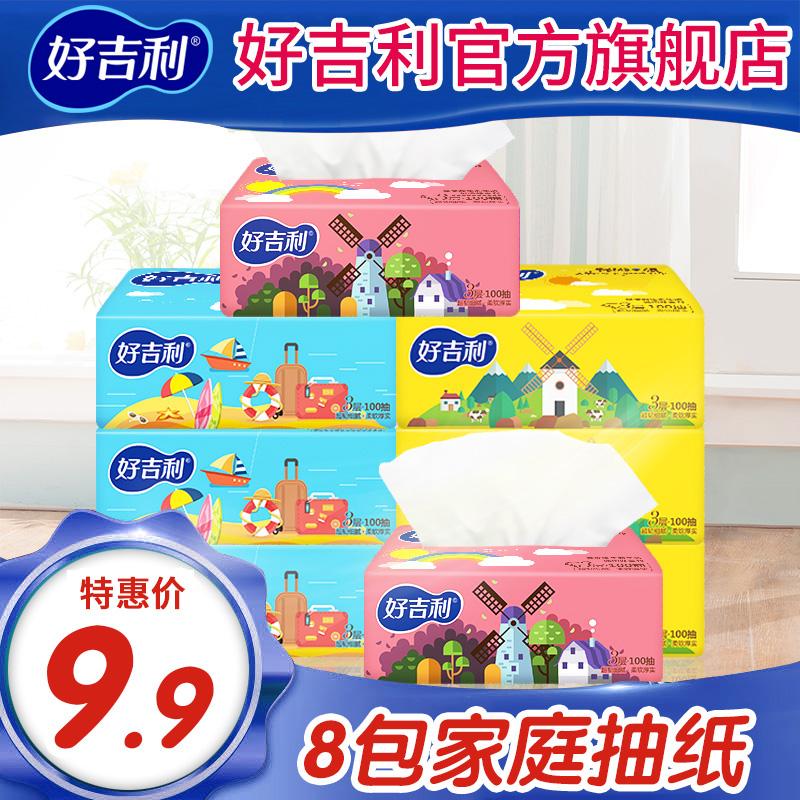 好吉利抽纸批发整箱餐巾纸家庭装面巾纸婴儿家用卫生纸巾8包纸抽
