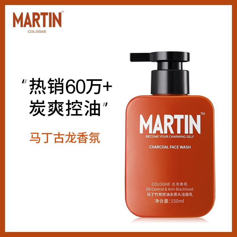 马丁古龙香氛男士洗面奶控油祛痘去黑头专用保湿洁面乳护肤品美白
