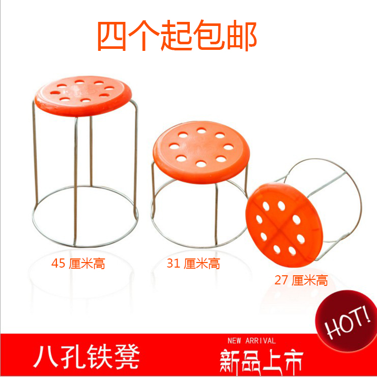 铁不锈钢圆凳家用凳塑料换鞋凳小板凳塑料扣凳小矮凳八孔塑料高凳