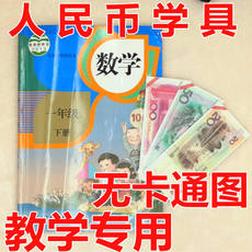 RMB learning tools, children's toys, coins, teaching primary school simulation props, first grade, next mathematics teaching aids
