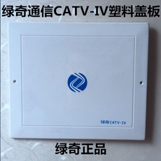 Green Qi CATV-IV cable TV junction box cover TV TV cover weak electric pass box plastic panel
