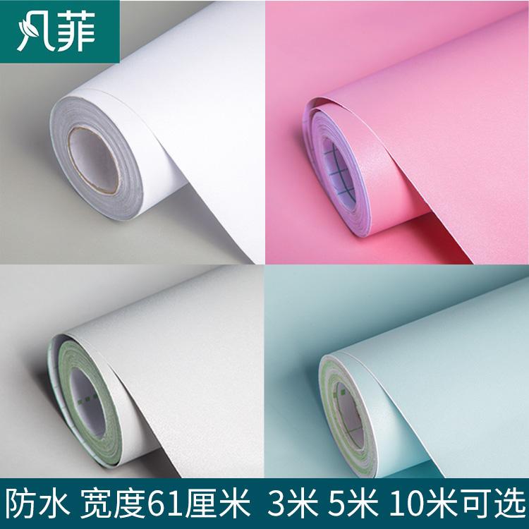凡菲大学生宿舍装饰壁纸纯色粉色蓝色灰色白色温馨墙纸小清新