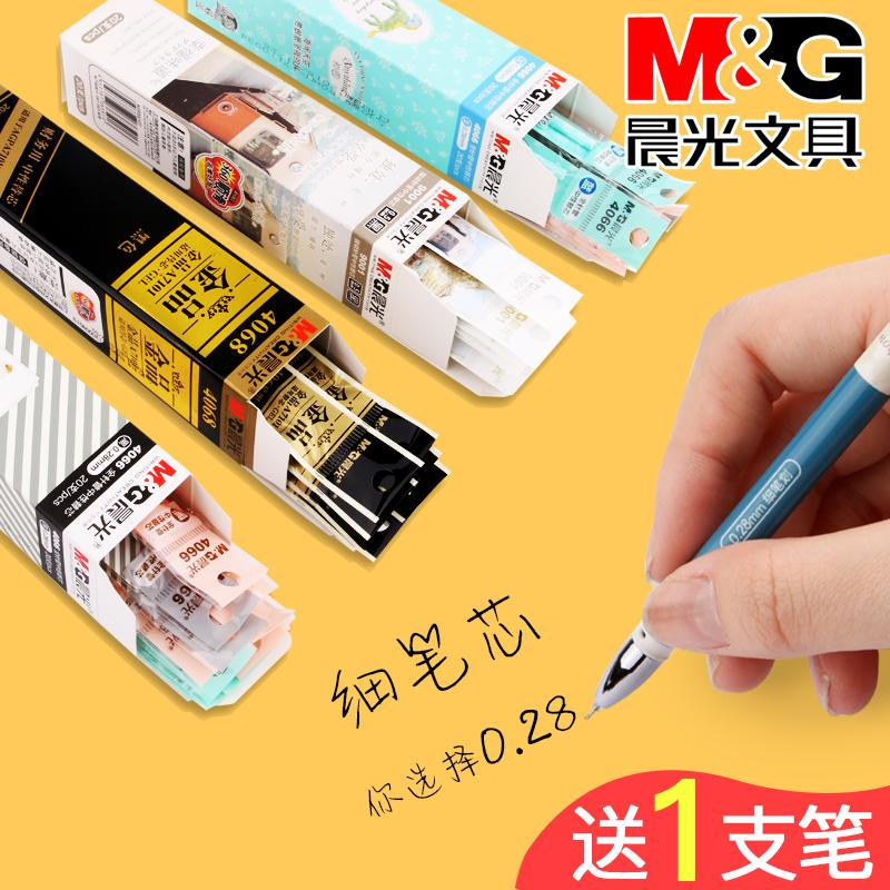 晨光黑色中性笔替芯0.3水笔芯细0.28学生用0.38笔芯细买一盒送小清新细笔划批发0.5笔芯