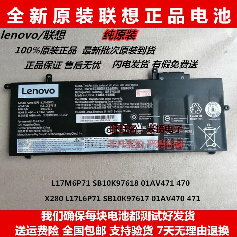 原装联想Thinkpad X280 L17L6P71 SB10K97617 01AV470 471电池
