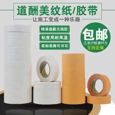 Road pay paint decoration and paper masking tape diatom mud decoration paper car spraying tape 5-18mm20mm