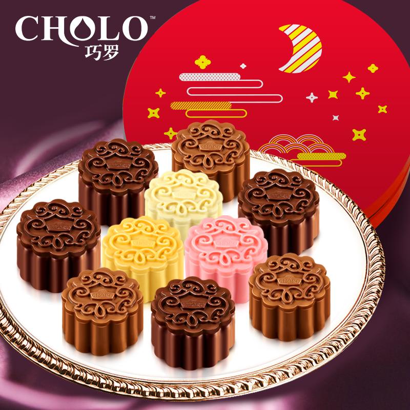 巧罗 巧月红巧克力月饼礼盒装 中秋节纯可可脂多口味