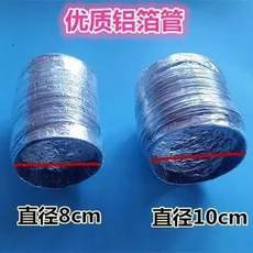 Integrated ceiling Yuba ventilation fan special ventilation aluminum foil tube hose outlet pipe exhaust fittings 8CM and 10CM