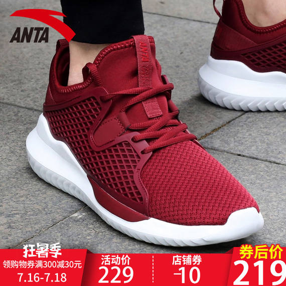 Anta men's shoes sports shoes men's summer 2018 new mesh breathable genuine casual travel running shoes coconut shoes