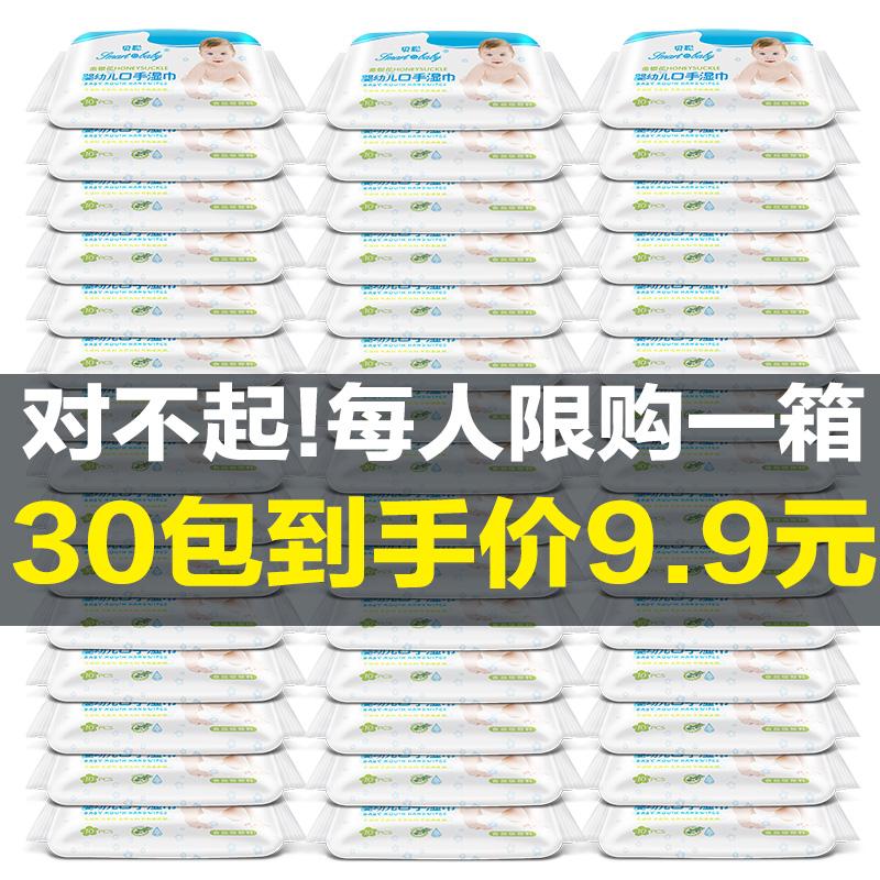 贝聪儿童湿巾特价小包随身迷你便携式包邮婴儿湿巾30小包手口专用