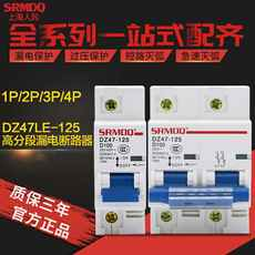 Shanghai people circuit breaker dz47-125 D type air switch 1P2P3P4P80A100A125A high power