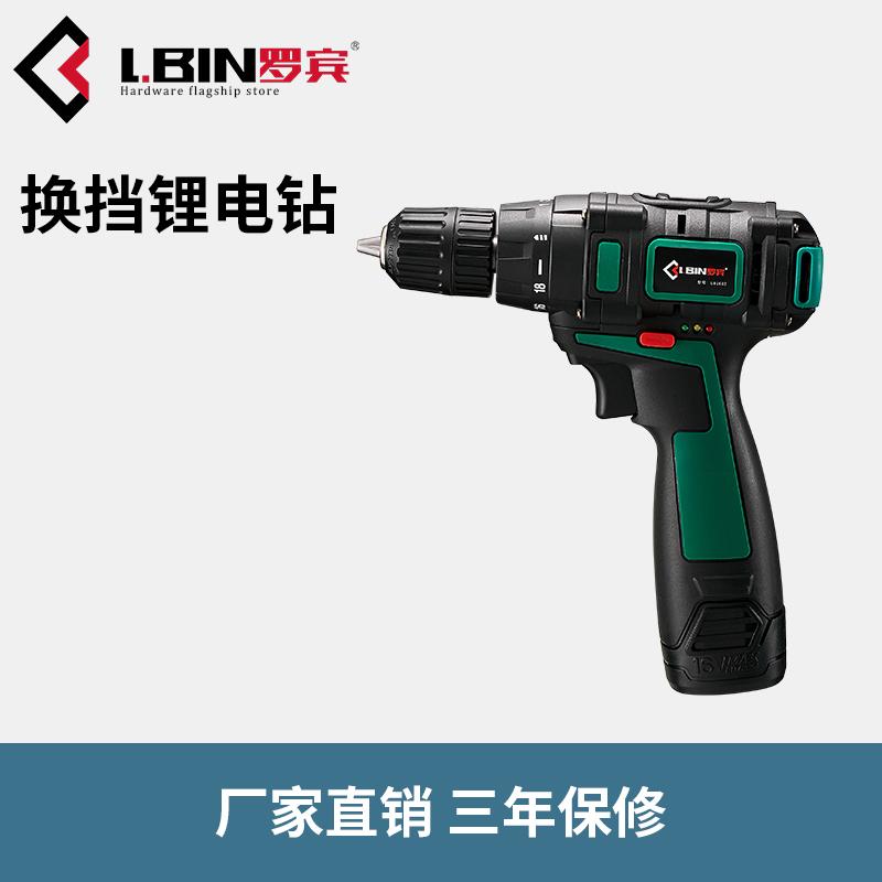 罗宾小型双速充电锂电钻12V家用电动螺丝刀起子手枪电转多功能