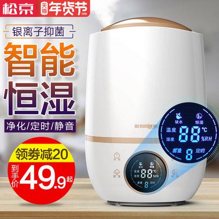 松京加湿器家用静音卧室孕妇婴儿迷你小型空气办公室大容量净化
