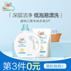 White baby element baby laundry liquid baby herbal laundry liquid without fluorescent agent 1 bottle 1 bag