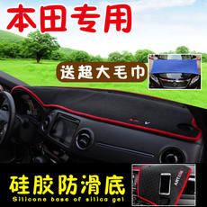 Honda Accord Competition XRV Bin Chide New Fit Middle Instrument Panel Refit Sunscreen Padded Mat
