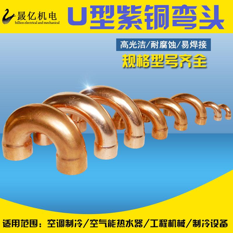 全新优质紫铜弯头180度焊接铜弯头 空调 U型铜管接头6-76厘齐全
