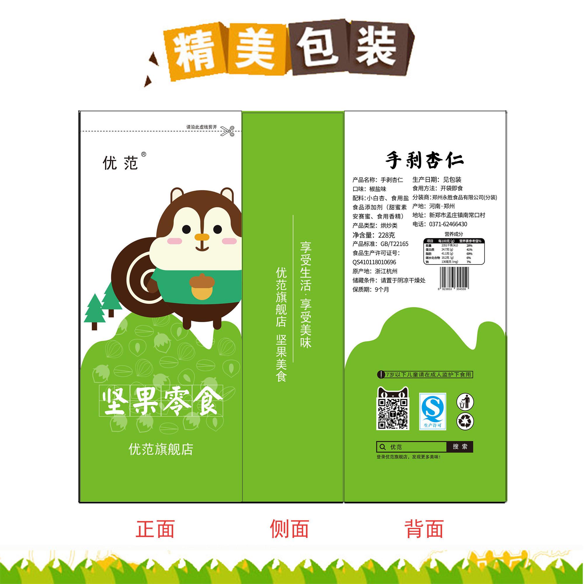 【优范】坚果零食 小银杏手剥228克/袋 手剥干果炒货小吃特产食品