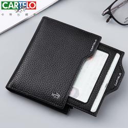 卡帝乐鳄鱼钱包男短款韩版青年带拉链男士皮夹钱夹竖款驾驶证包
