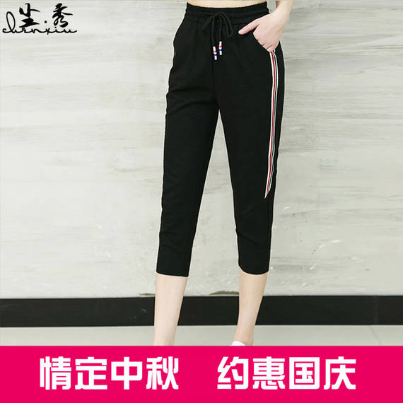 7 points harem pants female summer thin section Korean version 2018 summer loose thin drawstring elastic waist high waist cropped pants tide