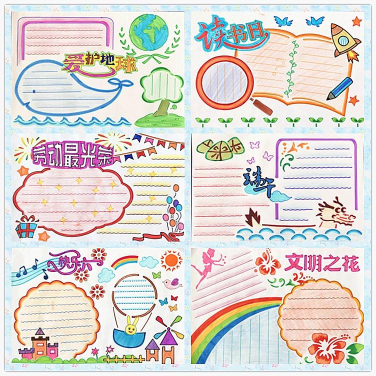 五一手抄报工具小报素材幼儿园小学生作业绘图画画镂空模板边框尺