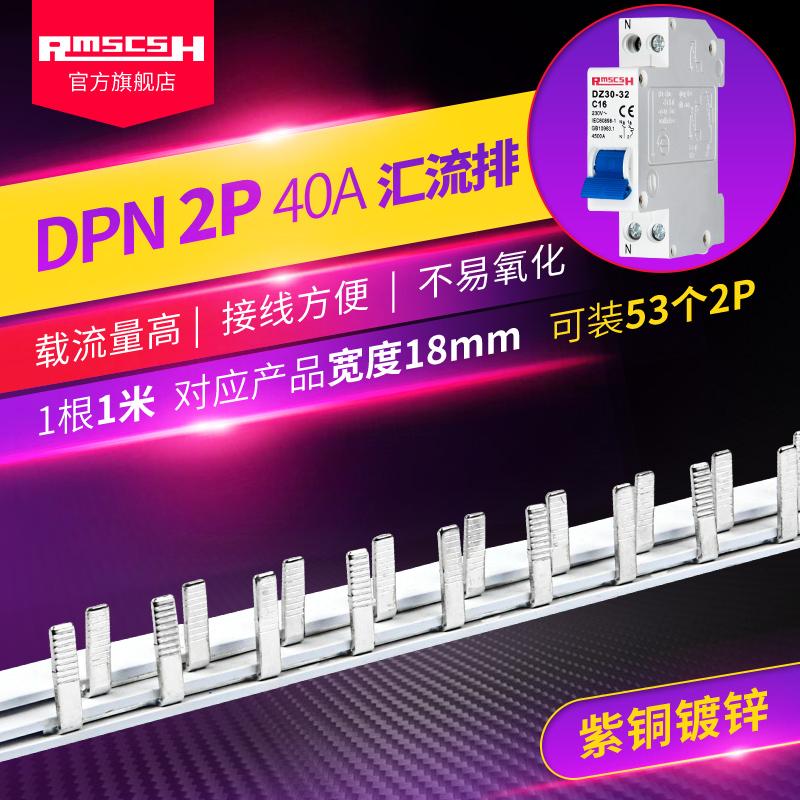 DPN/2P家用配电箱汇流排1P+N双进双出DZ30-32小型空气开关断路器