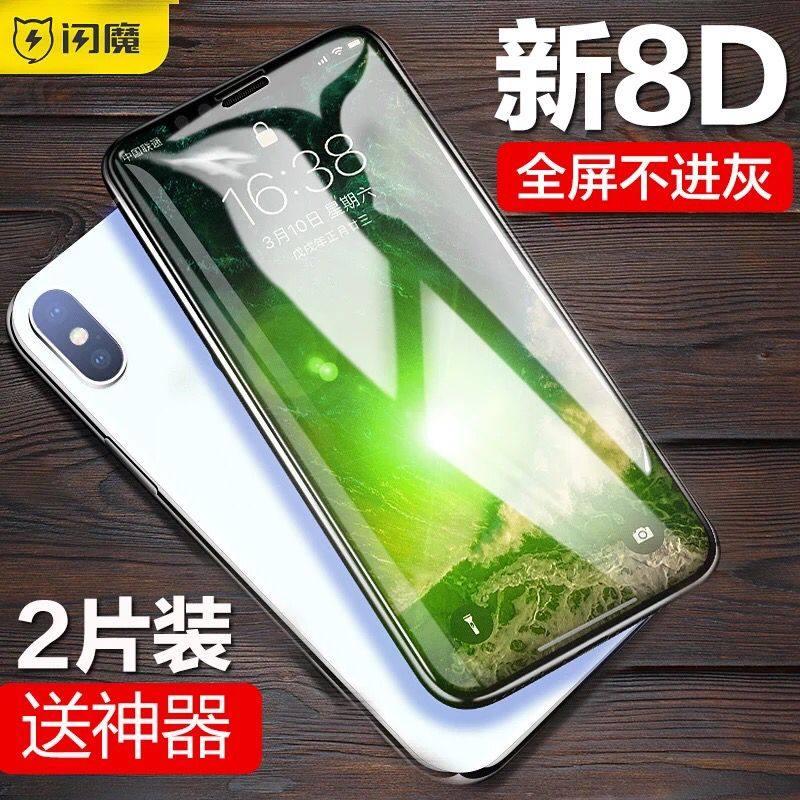闪魔iPhoneX钢化膜苹果X全屏8D全覆盖iPhoneX手机抗蓝光8x贴膜6D