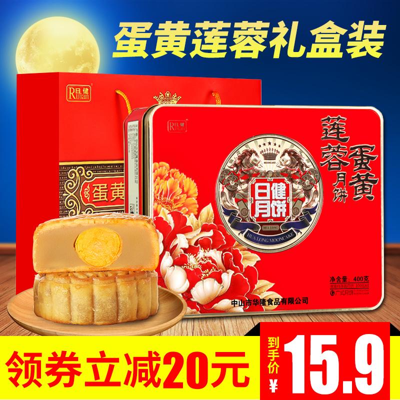 日健蛋黄莲蓉月饼礼盒装400克 广式中秋月饼员工团购送礼礼品