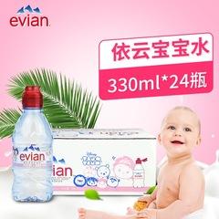 法国进口evian/依云天然矿泉水330ml*24瓶整箱宝贝瓶装婴儿宝宝水