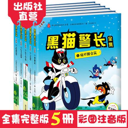 全场包邮 抖音同款网红书籍-黑猫警长全集注音版(全五册) 图画书 漫画书 幼儿绘本图书 3-6周岁儿童绘本故事书 3-6岁睡前故事