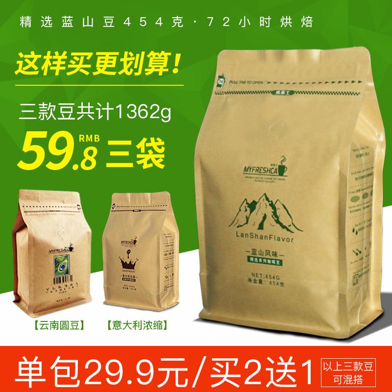 买2送1弗莱士蓝山咖啡豆新鲜烘焙可现磨咖啡粉 黑咖啡豆咖啡粉454