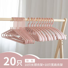 20 wide shoulders without hanging hanging clothes rack adult non-slip clothes rack drying racks home support plastic wardrobe hook