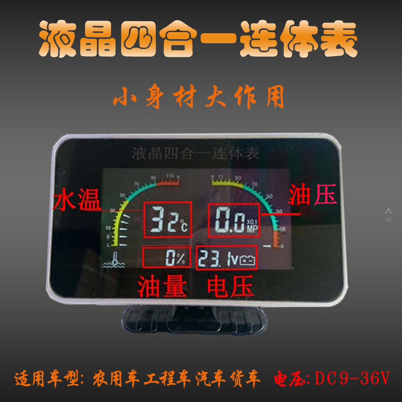 汽车货车通用改装12v24v液晶四合一机油压力表电压水温油量连体表