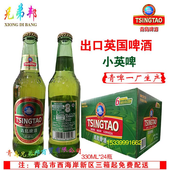 青岛啤酒出口英国(小英啤)啤酒330ml24瓶/箱装 青啤一厂生产