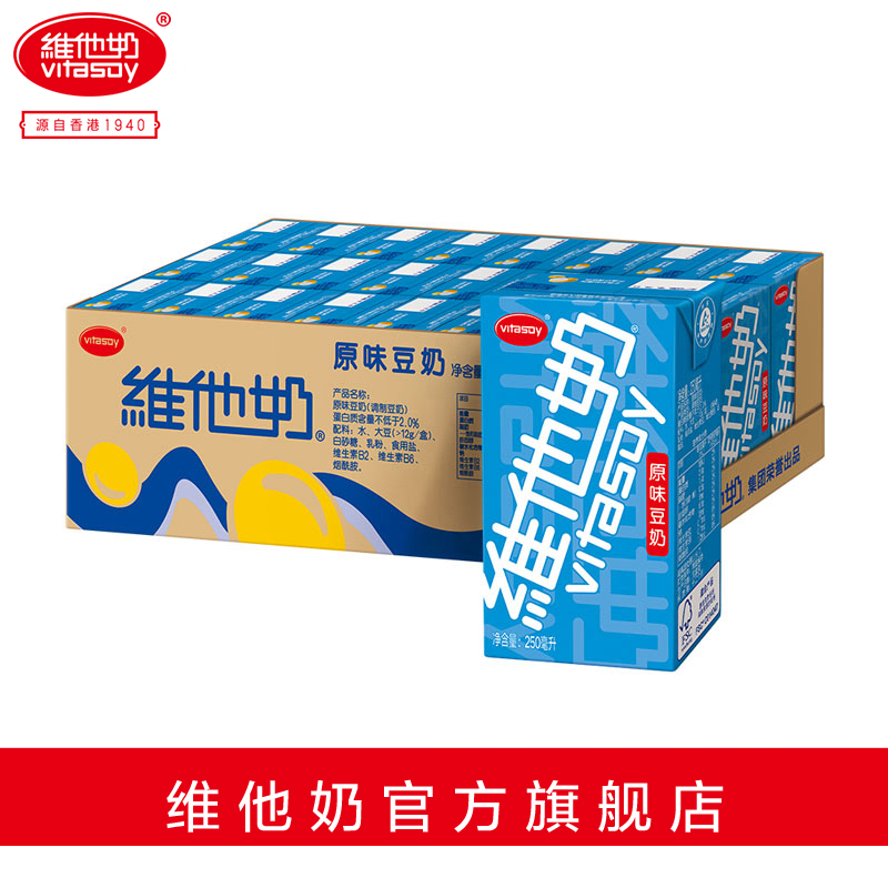 Vitasoy维他奶原味豆奶250mL*24盒  vita原味豆奶饮品营养早餐奶