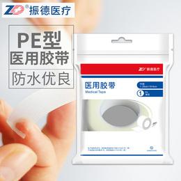 zd振德 医用胶带胶布透气pe 透明白胶布贴布医用防水贴防过敏