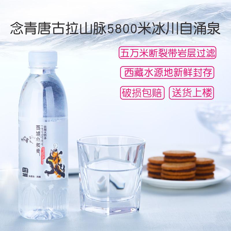 西域小和尚 天然矿泉水 350ml*3瓶体验装西藏冰川水  弱碱性水