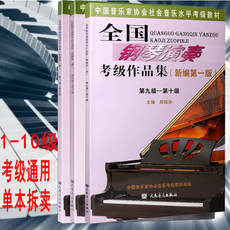 The national piano playing grading collection 1-5 6-8 9-10 level examination teaching material book full set of 3