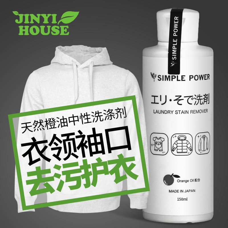 日本衣领净 强力去污 领口去黄洗白色衬衫羽绒服专用家用免洗神器