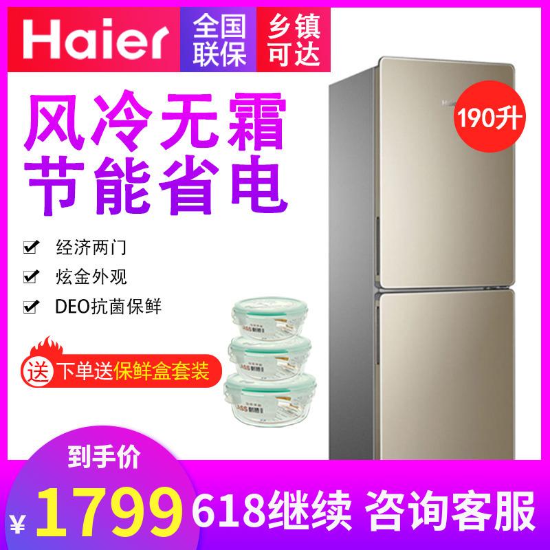 Haier/海尔 BCD-190WDPT冰箱双门家用节能风冷无霜两门小型电冰箱可领取领券网提供的20元优惠券