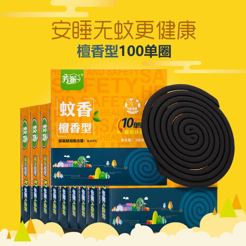 蚊香盘家用檀香型驱蚊10盒100单圈大盘装促销盘式蚊香包邮