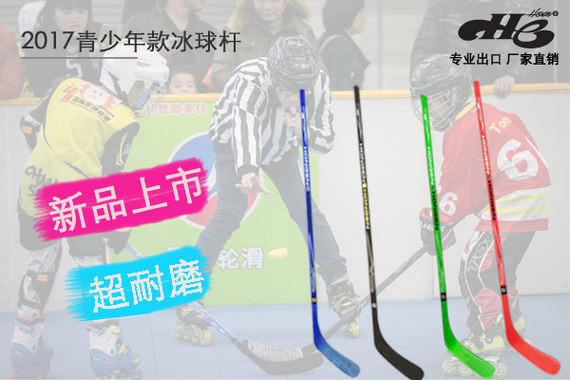 Hockey sticks Roller skating clubs New models of youth ice-cold dual-purpose wooden clubs ABS strike boards