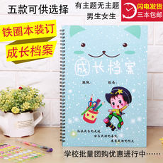 Growth Handbook Baby Record Archive Graduation Commemorative Children Primary School Diary DIY Coil Iron Ring This Leaflet