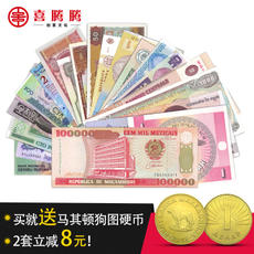 [Free shipping] Foreign banknotes 20 countries 20 selected 20 foreign foreign currency foreign currency 2 set by 8 yuan