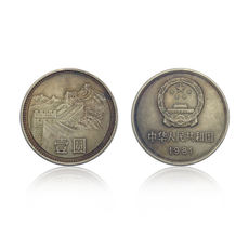 [1981 edition] China Great Wall Great Wall coins 1 coins commemorative coins are not new circulation roughly as shown