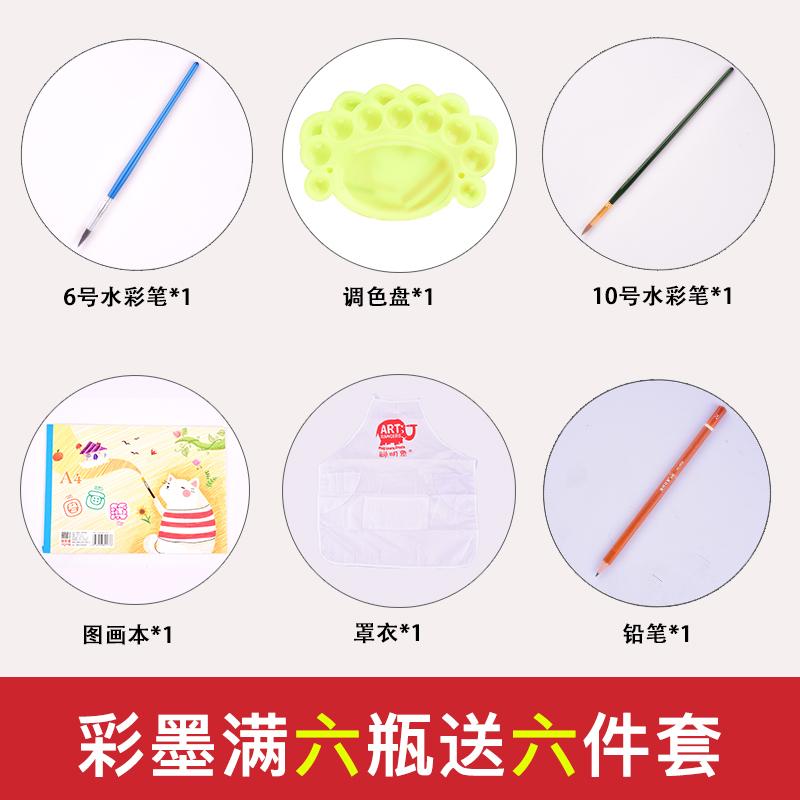 聪明象颜料儿童学生美术可水洗彩色墨汁画画颜料创意儿童绘画墨汁