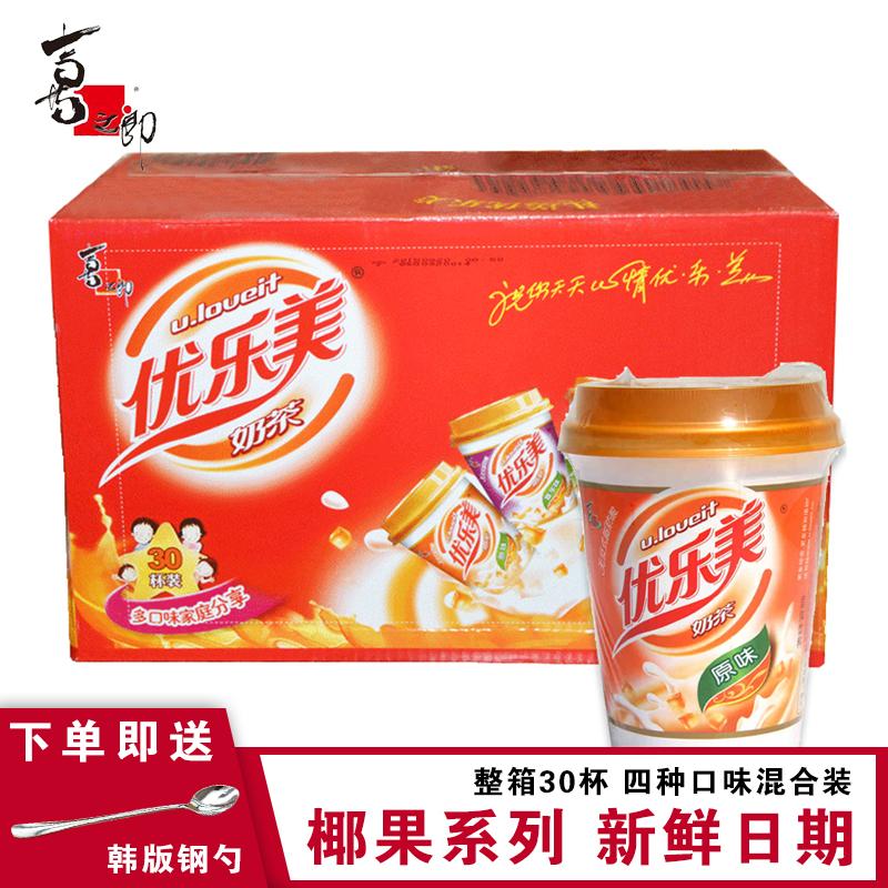 喜之郎优乐美奶茶粉80g*30杯装整箱经典美味冲饮料多种混合装包邮