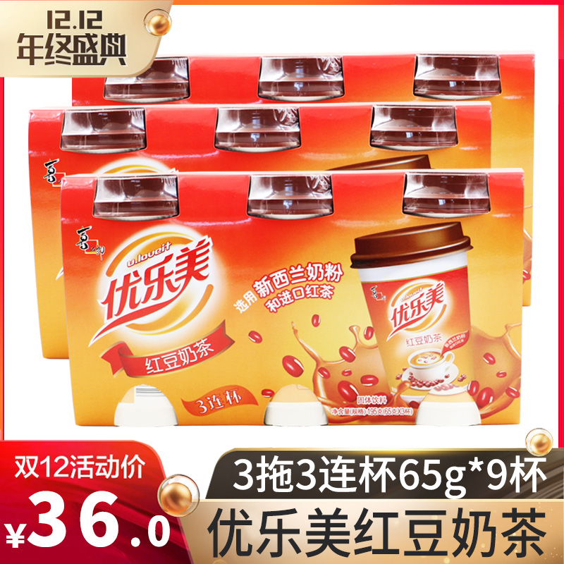喜之郎奶茶优乐美奶茶红豆味3托3连杯杯装即溶速溶香滑奶茶大礼包
