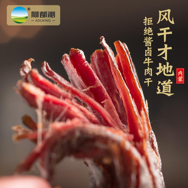 阿都沁牛肉干 内蒙古手撕风干牛肉原味 内蒙草原特产零食