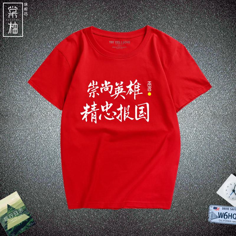 励志文字崇尚英雄精忠报国短袖T恤圆领宽松男女团体服青少年衣服
